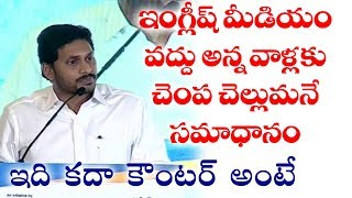 Cm Jagan Mohan Reddy Emotional Speech | AP English Medium Issue | Top Telugu TV