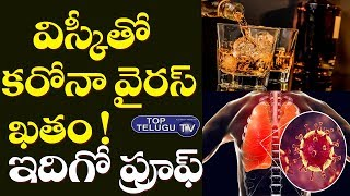 విస్కీతో కరోనా విరుగుడు! | Coronavirus Medicine With Honey And Whiskey | Telangana News | Wuhan News