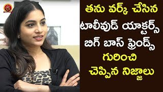Punarnavi Shares About Tollywood Actors & Bigg Boss 3 Friends | Punarnavi Bhupalam Latest Interview