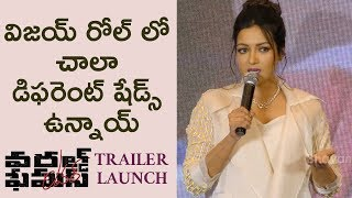 Catherine Tresa Speech At World Famous Lover Trailer Launch | Vijay Devarakonda | Rashi Khanna