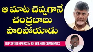 BJP Spokesperson RG Wilson Comments on Chandrababu & Jagan Mohan Reddy | Top Telugu TV