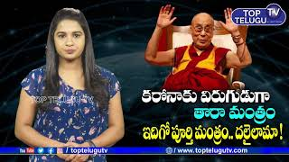 CoronaVirus OutBreak : Dalai Lama Tells to Chant Mantra to Contain CoronaVirus | Top Telugu TV