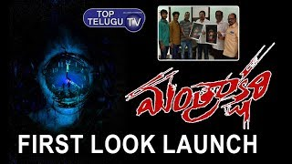 Mantrakshari First Look Launching | Sri Vallika Films | 2020 Telugu New Movies | Top Telugu TV