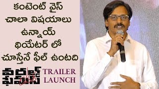 Kranthi Madhav Speech At World Famous Lover Trailer Launch | Vijay Devarakonda | Rashi Khanna