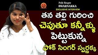 Telangana Folk Singer Swarnakka Exclusive Interview || Anchor Ramya || BhavaniHD Movies