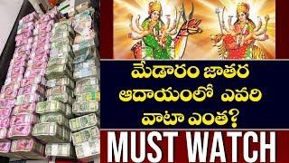 మేడారం జాతర ఆదాయంలో ఎవరి వాటా ఎంత? | Medaram Jatara 2020 Profit Share Details | Top Telugu TV