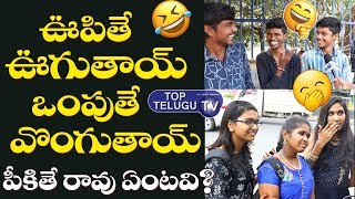 Telugu Funny Questions Ask to People | Crazy Questions And Answers By People | Top Telugu Tv