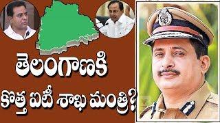 Kerala IG Lakshman Going to Take Charge Telangana IT Minister Soon | Telangana News | CM KCR | KTR