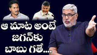 ఆ మాట అంటే జగన్ కు బాబు గతే.... | Discussion About GVL Narasimha Rao Comments | AP Political News