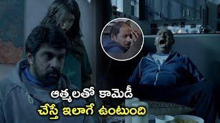 ఆత్మలతో కామెడీ చేస్తే ఇలాగే ఉంటుంది | 2020 Telugu Movies | Mayadevi (Aake)
