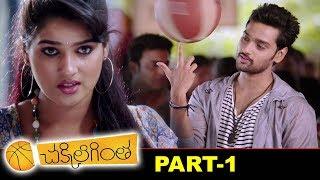 Chakkiligintha Full Movie Part 1 | Latest Telugu Movies | Sumanth Ashwin | Chandini Sreedharan