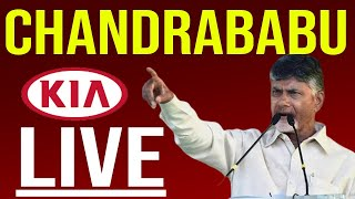 Chandrababu Naidu LIVE | Kia Motors | YS Jagan | AP Political News | Top Telugu TV
