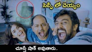 సెల్ఫీ లో దెయ్యం చూస్తే షాక్ అవుతారు.. | 2020 Telugu Movies | Mayadevi (Aake)