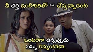 ఒంటరిగా ఉన్నప్పుడు నన్ను రమ్మంటావా.. | 2020 Telugu Movies | Mayadevi (Aake)