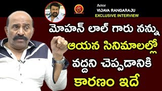 Senior Actor Vijaya Rangaraju Exclusive Interview || Anchor Ramya || BhavaniHD Movies