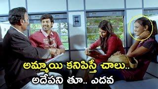 అమ్మాయి కనిపిస్తే చాలు అదేపని | 2020 Telugu Movie Scenes | Teeyani Kalavo Movie