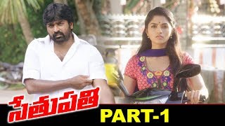 Sethupathi Full Movie Part 1 | Latest Telugu Movies | Vijay Sethupathi | Sunaina | Vanmam
