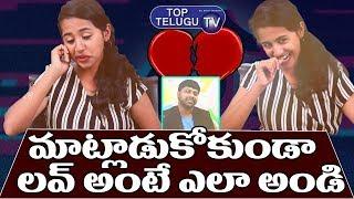 TikTok Star Divya Sri Opinion On First Love   Tik Tok Divya Sri Ineterview Latest   Top Telugu TV