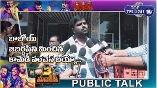 3 Monkeys Movie Public Review | Getup Srinu | Sudigali Sudeer | Auto Ramprasad | Top Telugu TV