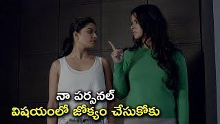 నా పర్సనల్ విషయంలో జోక్యం చేసుకోకు  | 2020 Telugu Movies | Mayadevi (Aake)