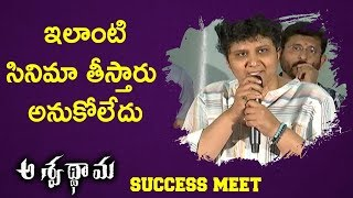 Nandini Reddy Speech At Aswathama Movie Success Meet | Naga Shourya | Mehreen