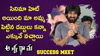 Naga Shourya Superb Speech At Aswathama Movie Success Meet | Naga Shourya | Mehreen