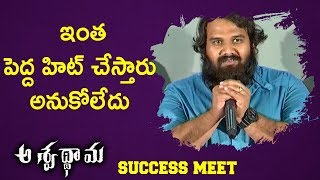 Director Ramana Teja Speech At Aswathama Movie Success Meet | Naga Shourya | Mehreen