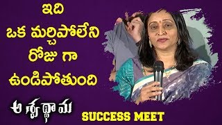 Usha Mulpuri Speech At Aswathama Movie Success Meet | Naga Shourya | Mehreen