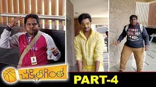 Chakkiligintha Full Movie Part 4 | Latest Telugu Movies | Sumanth Ashwin | Chandini Sreedharan