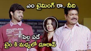 పిల్ల పడే టైం కి మధ్యలో దూరావ్ | 2020 Telugu Movie Scenes | Teeyani Kalavo Movie