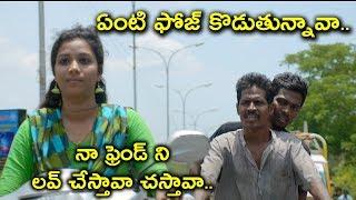 నా ఫ్రెండ్ ని లవ్ చేస్తావా చస్తావా.. | Express Journey Movie | 2020 Telugu Movie Scenes
