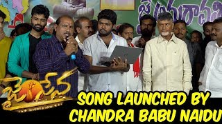Jai Sena Song Launched By Chandrababu Naidu | Sunil | Samudra | Bhavani HD Movies