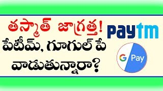 Are You Using Google Pay or Paytm? Check This Video | Cyber Crime | Top Telugu TV