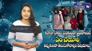 Precautions For Coronavirus in Telugu | China Virus | Top Telugu TV
