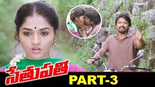 Sethupathi Full Movie Part 3 | Latest Telugu Movies | Vijay Sethupathi | Sunaina | Vanmam