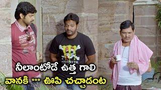 నీలాంటోడే ఉత్త గాలి వానకి ***ఊపి చచ్చాడు | 2020 Telugu Movie Scenes | Teeyani Kalavo Movie