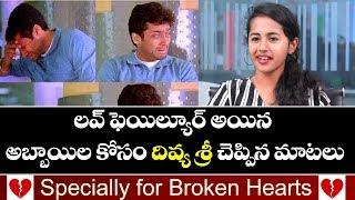 Tik Tok DivyaSree About Love Failure Boys | TikTok Interviews | Top Telugu TV