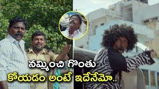 నమ్మించి గొంతు కోయడం అంటే ఇదే | Express Journey Movie | 2020 Telugu Movie Scenes