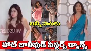 Bollywood Actress Shilpa Shetti And Her Sister Steps In Tik Tok On Allu Arjun Butta Bomma Song
