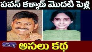 Pawan Kalyan First Wife Nandini Real Story | JanaSena | Mega Family New Issue |  Renu Desai News