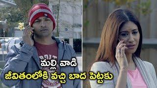 మల్లి వాడి జీవితంలోకి వచ్చి బాద పెట్టకు  | 2020 Telugu Movies | Mayadevi (Aake)