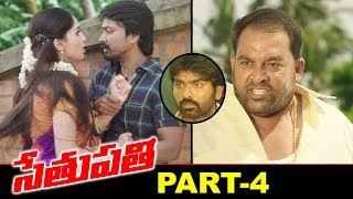 Sethupathi Full Movie Part 4 | Latest Telugu Movies | Vijay Sethupathi | Sunaina | Vanmam