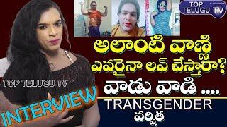 Transgender Varshitha Full Interview | Uppal Balu Tik Tok Videos | Banjara Hills Prashanth Tik Tok