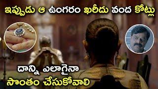 దాన్ని ఎలాగైనా సొంతం చేసుకోవాలి | 2020 Telugu Movies | Mayadevi (Aake)