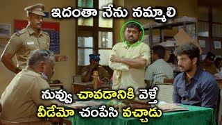 నువ్వు చావడానికి వెళ్తే వీడేమో చంపేసి | Express Journey Movie | 2020 Telugu Movie Scenes