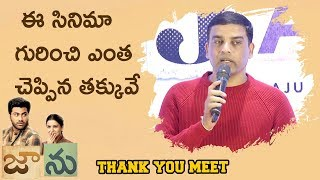 Dil Raju Speech | Jaanu Movie Thank You Meet | Samantha | Sharwanand | Prem Kumar