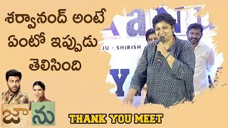 Nandini Reddy Speech | Jaanu Movie Thank You Meet | Samantha | Sharwanand | Prem Kumar