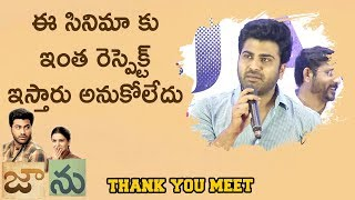 Sharwanand Speech | Jaanu Movie Thank You Meet | Samantha | Sharwanand | Prem Kumar