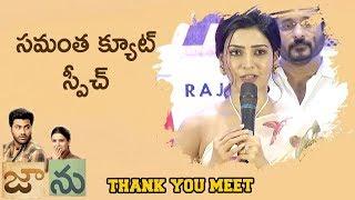 Samantha Speech | Jaanu Movie Thank You Meet | Samantha | Sharwanand | Prem Kumar