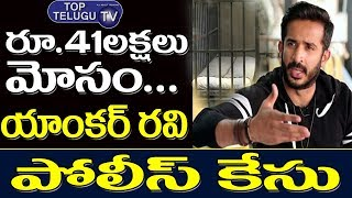 Anchor Ravi At Police Station | Patas Ravi News Updates | Patas Show Latest Promo | Pradeep Macharla